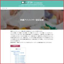 刺繍アドバイザー認定試験(JLESA)