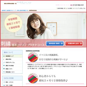 SARAスクールジャパン基本コース・プラチナコース